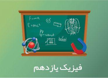 فیزیک پایه یازدهم بنیان