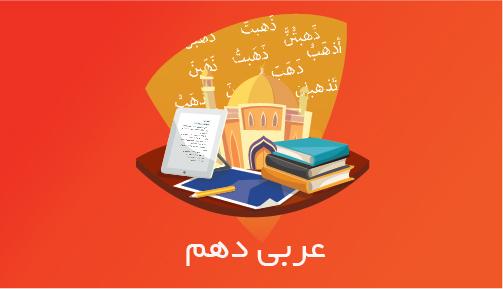 عربی دهم بنیان